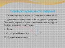 Перевірка домашнього завдання Склади короткий запис до домашньої задачі № 371...