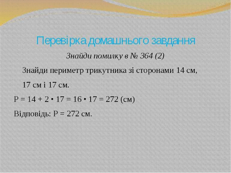 Перевірка домашнього завдання Знайди помилку в № 364 (2) Знайди периметр трик...