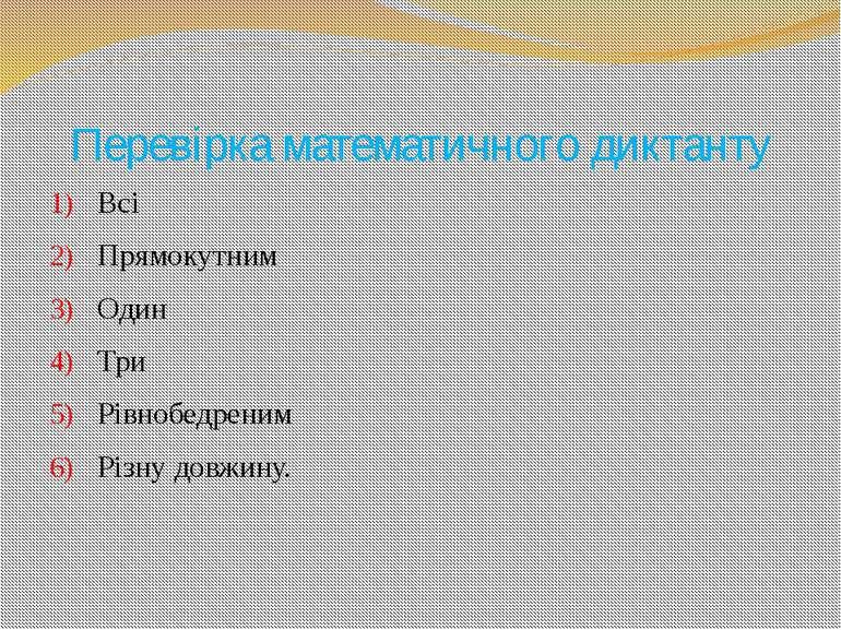 Перевірка математичного диктанту Всі Прямокутним Один Три Рівнобедреним Різну...