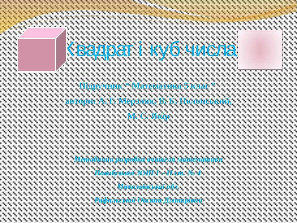 """Квадрат і куб числа Підручник """" Математика 5 клас """" автори: А. Г. Мерзляк, В...."""