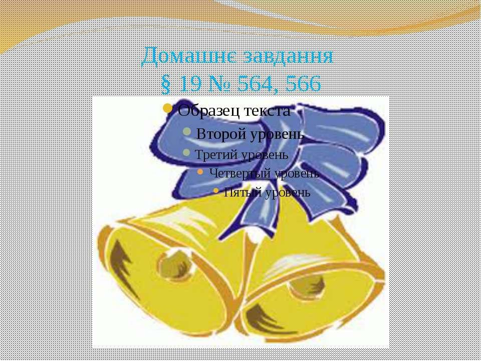 Домашнє завдання § 19 № 564, 566
