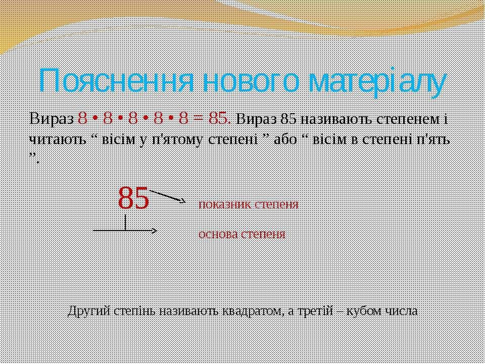 Пояснення нового матеріалу Вираз 8 • 8 • 8 • 8 • 8 = 85. Вираз 85 називають с...