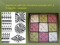 Українські майстри славляться в усьому світі, а їх вироби – шедеври
