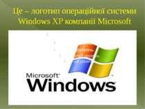 Це – логотип операційної системи Windows XP компанії Microsoft