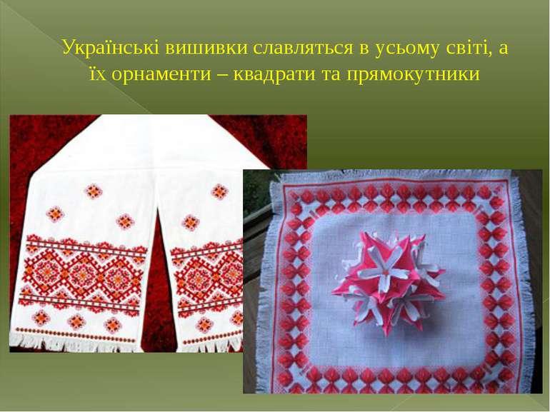 Українські вишивки славляться в усьому світі, а їх орнаменти – квадрати та пр...