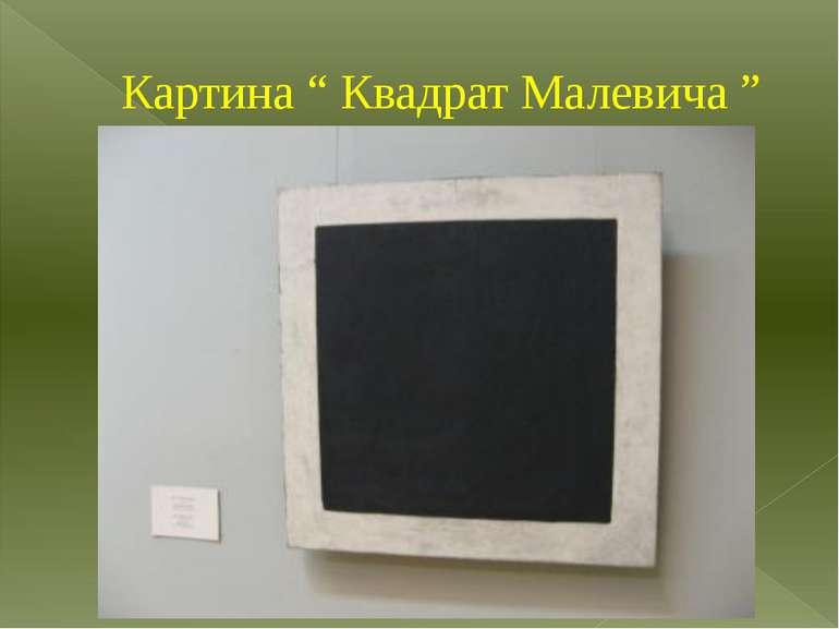 """Картина """" Квадрат Малевича """""""