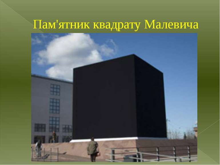 Пам'ятник квадрату Малевича