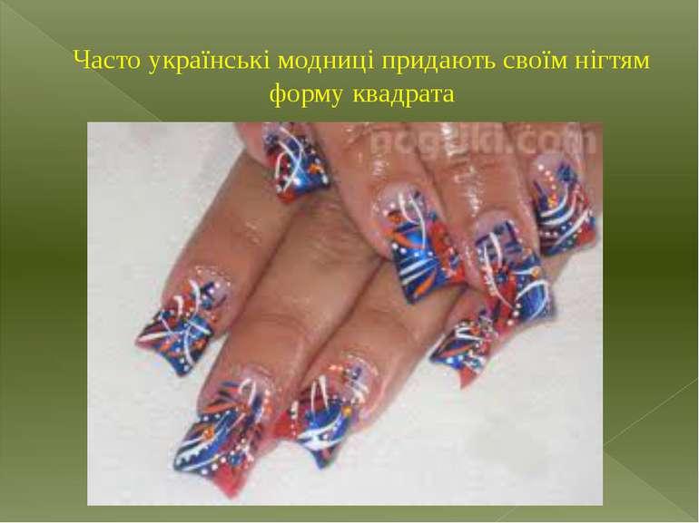 Часто українські модниці придають своїм нігтям форму квадрата