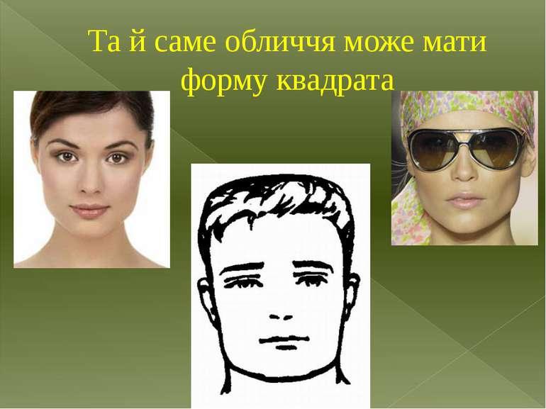 Та й саме обличчя може мати форму квадрата