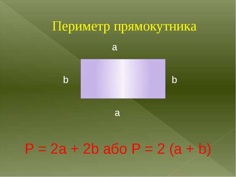 Периметр прямокутника а b b a P = 2a + 2b або P = 2 (a + b)