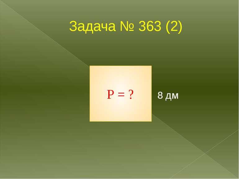 Задача № 363 (2) 8 дм Р = ?