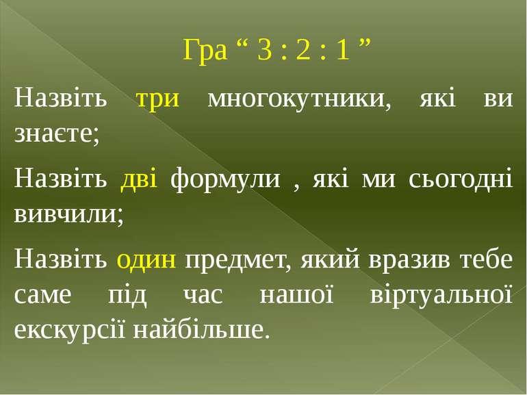 """Гра """" 3 : 2 : 1 """" Назвіть три многокутники, які ви знаєте; Назвіть дві формул..."""