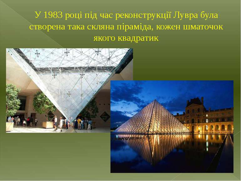 У 1983 році під час реконструкції Лувра була створена така скляна піраміда, к...