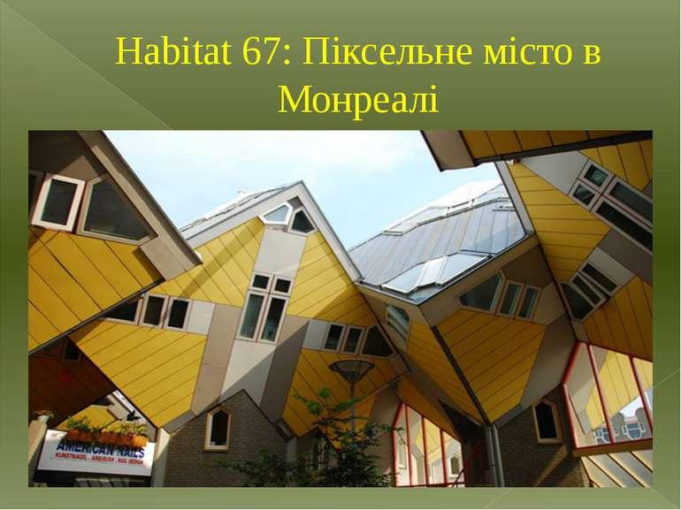 Habitat 67: Піксельне місто в Монреалі