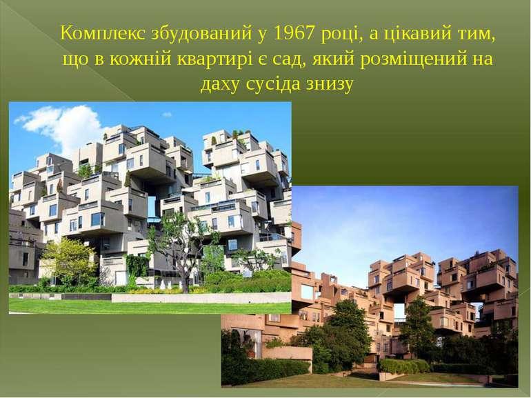 Комплекс збудований у 1967 році, а цікавий тим, що в кожній квартирі є сад, я...