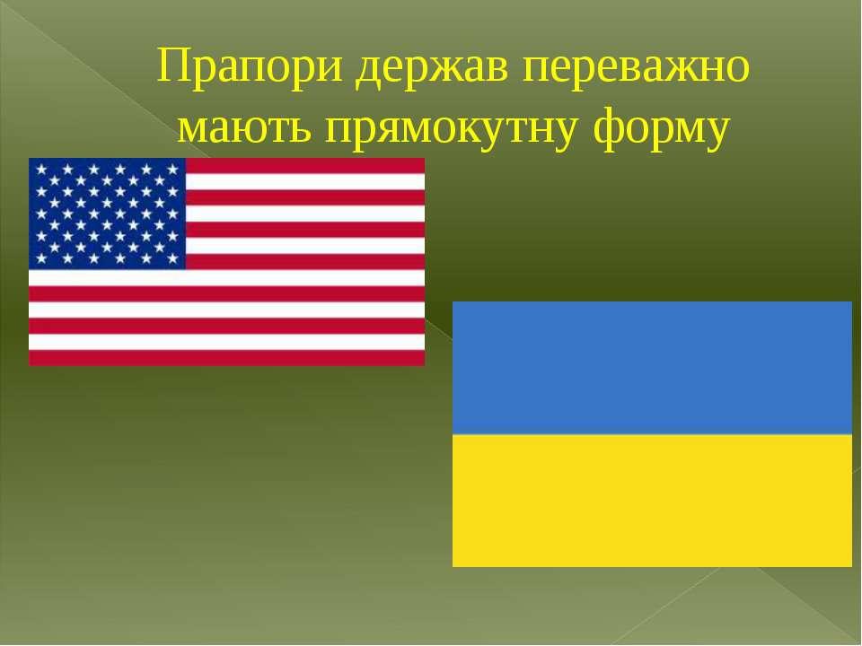 Прапори держав переважно мають прямокутну форму