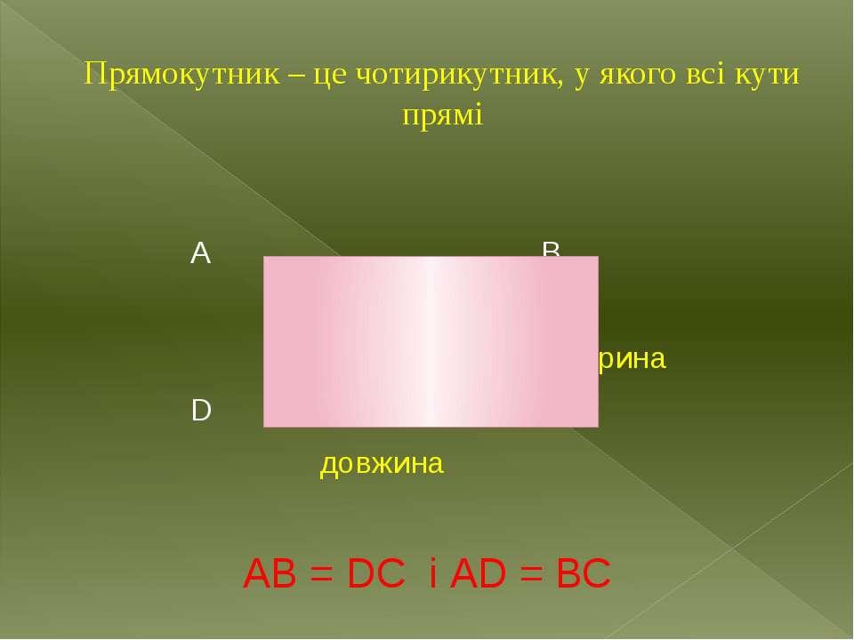 Прямокутник – це чотирикутник, у якого всі кути прямі А В ширина D С довжина ...