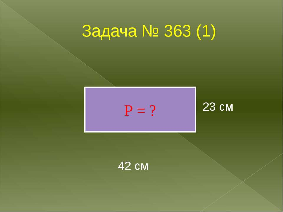 Задача № 363 (1) 23 см 42 см Р = ?
