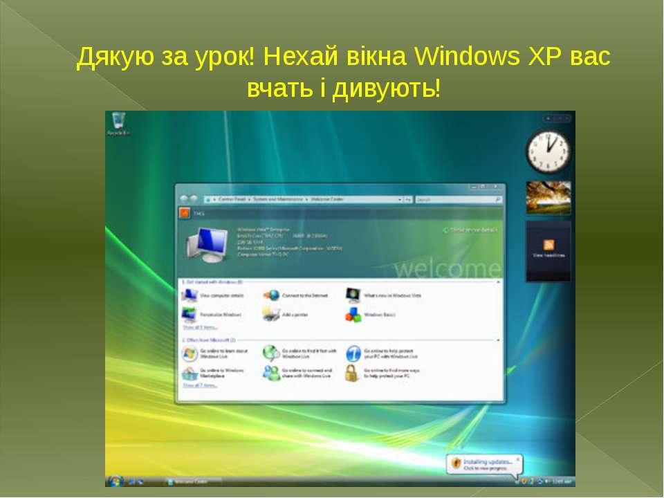 Дякую за урок! Нехай вікна Windows XP вас вчать і дивують!