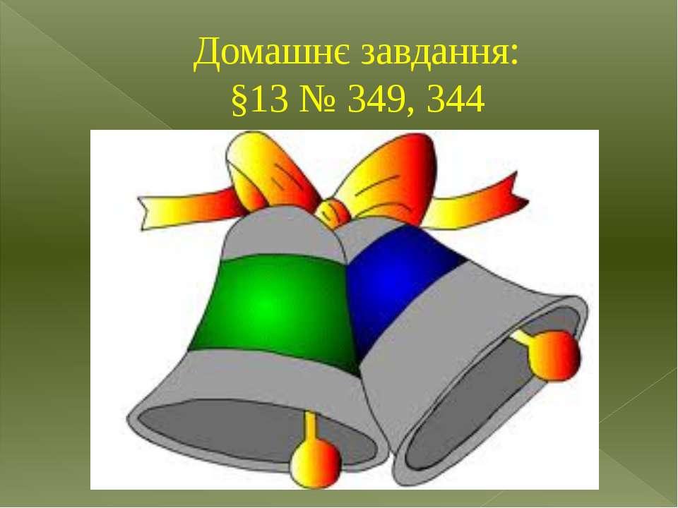 Домашнє завдання: §13 № 349, 344