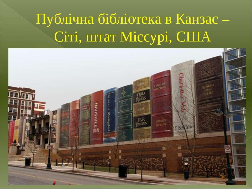 Публічна бібліотека в Канзас – Сіті, штат Міссурі, США