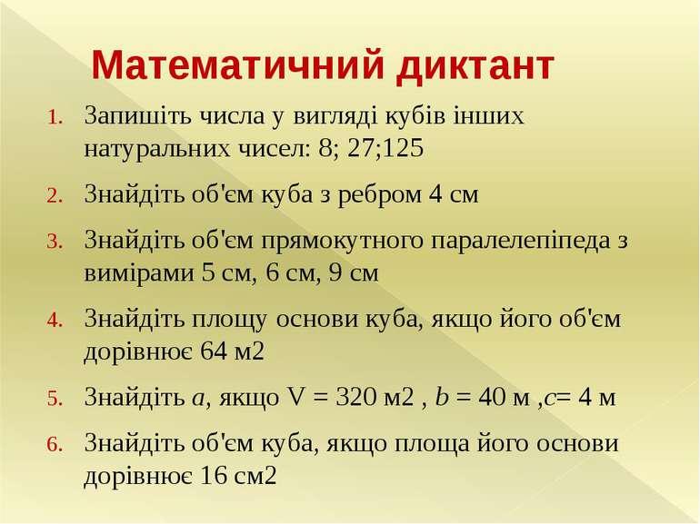 Математичний диктант Запишіть числа у вигляді кубів інших натуральних чисел: ...