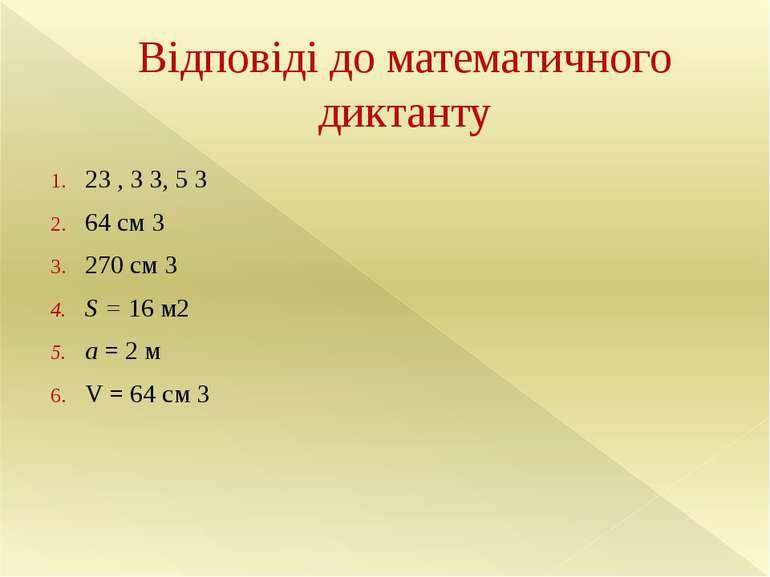 Відповіді до математичного диктанту 23 , 3 3, 5 3 64 см 3 270 см 3 S = 16 м2 ...