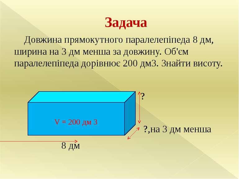 Задача Довжина прямокутного паралелепіпеда 8 дм, ширина на 3 дм менша за довж...