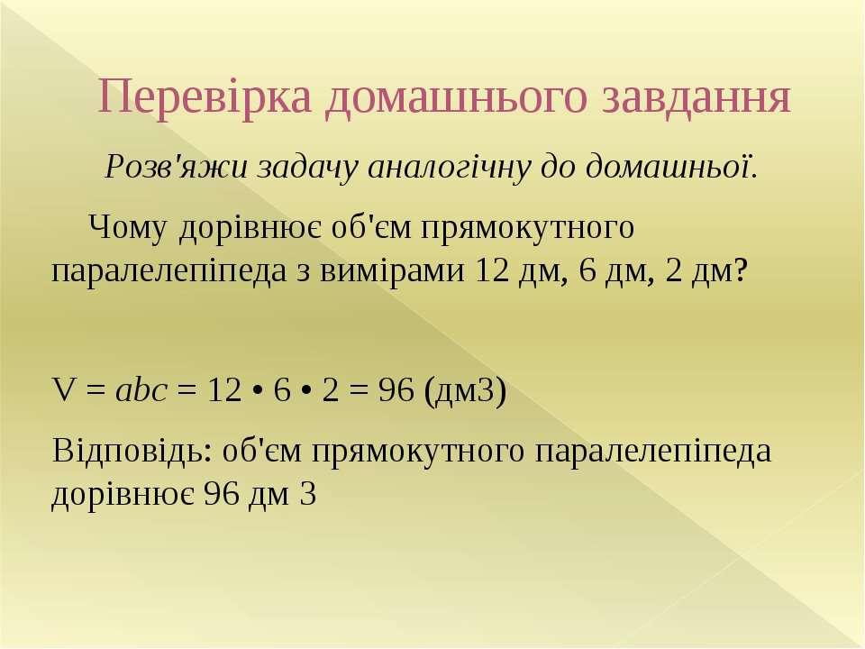 Перевірка домашнього завдання Розв'яжи задачу аналогічну до домашньої. Чому д...