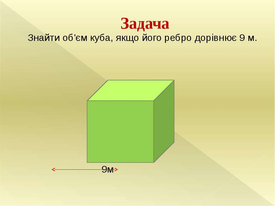 Задача Знайти об'єм куба, якщо його ребро дорівнює 9 м. 9м