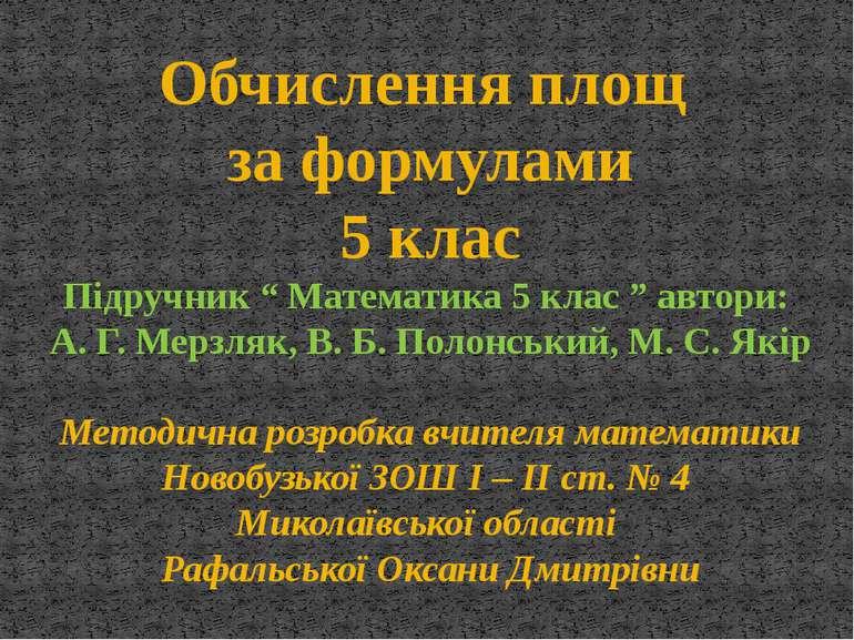 """Обчислення площ за формулами 5 клас Підручник """" Математика 5 клас """" автори: А..."""