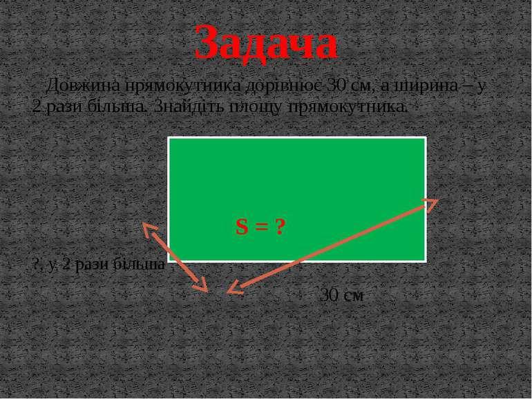 Довжина прямокутника дорівнює 30 см, а ширина – у 2 рази більша. Знайдіть пло...
