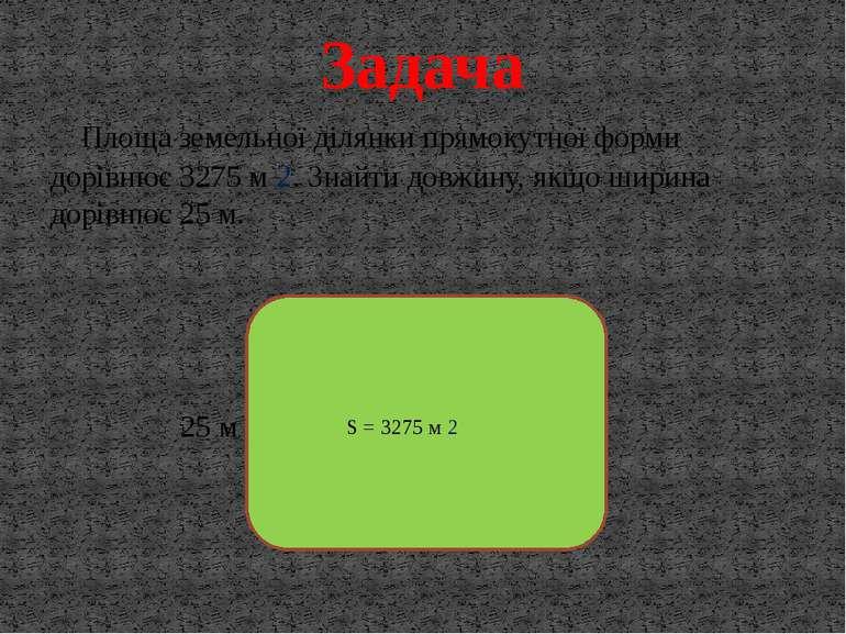 Площа земельної ділянки прямокутної форми дорівнює 3275 м 2. Знайти довжину, ...