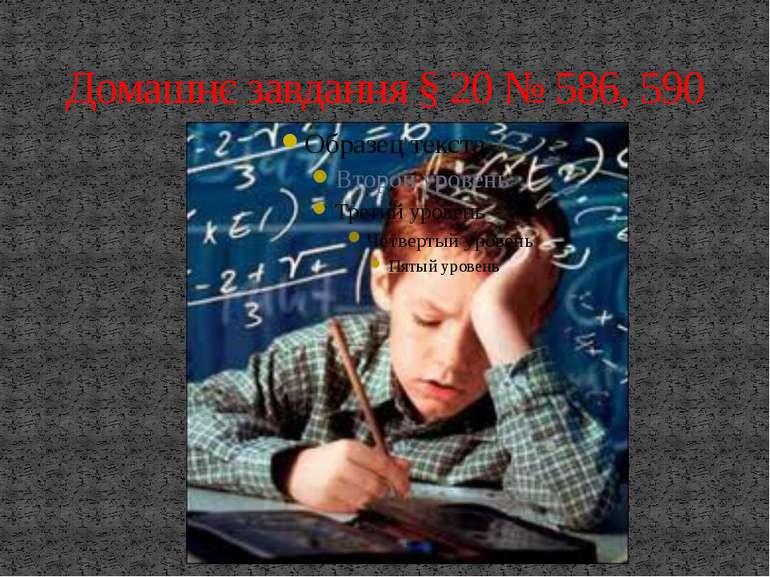 Домашнє завдання § 20 № 586, 590