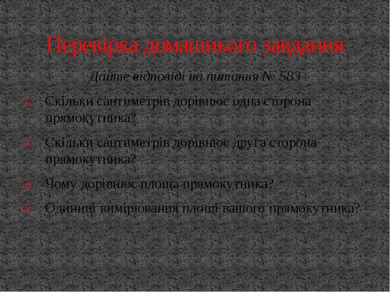 Дайте відповіді на питання № 583 Скільки сантиметрів дорівнює одна сторона пр...