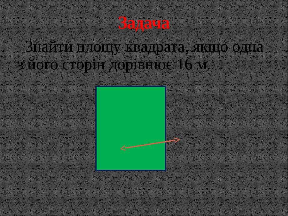 Знайти площу квадрата, якщо одна з його сторін дорівнює 16 м. 16 м Задача
