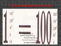Одиниці вимірювання площі