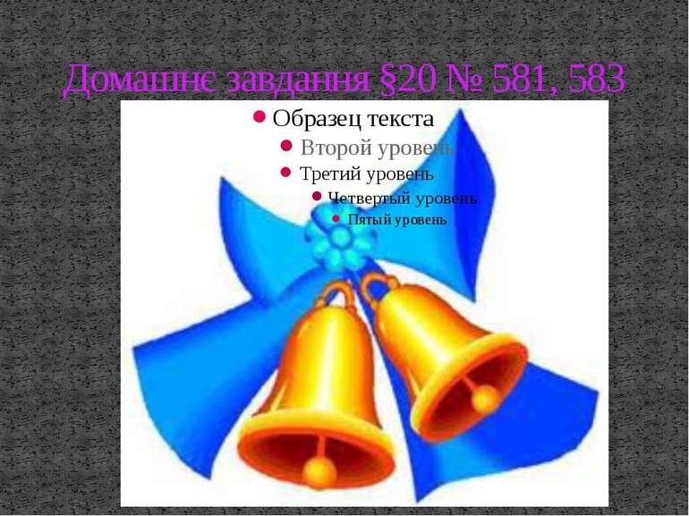 Домашнє завдання §20 № 581, 583