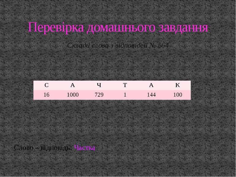 Склади слово з відповідей № 564 Слово – відповідь: Частка Перевірка домашньог...