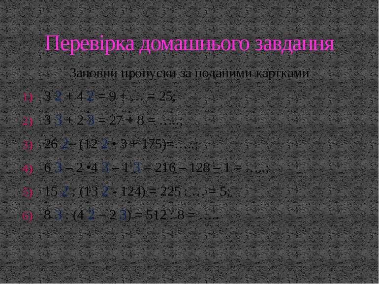 Заповни пропуски за поданими картками 3 2 + 4 2 = 9 + … = 25; 3 3 + 2 3 = 27 ...