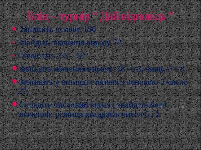 Запишіть основу 136 Знайдіть значення виразу 72 Обчисліть: 53 – 52 Знайдіть з...