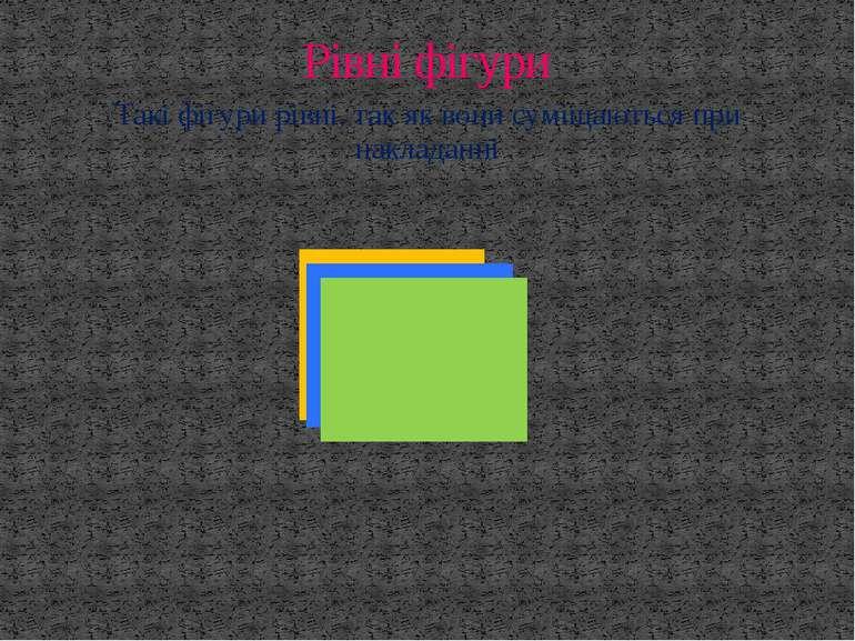 Такі фігури рівні, так як вони суміщаються при накладанні Рівні фігури