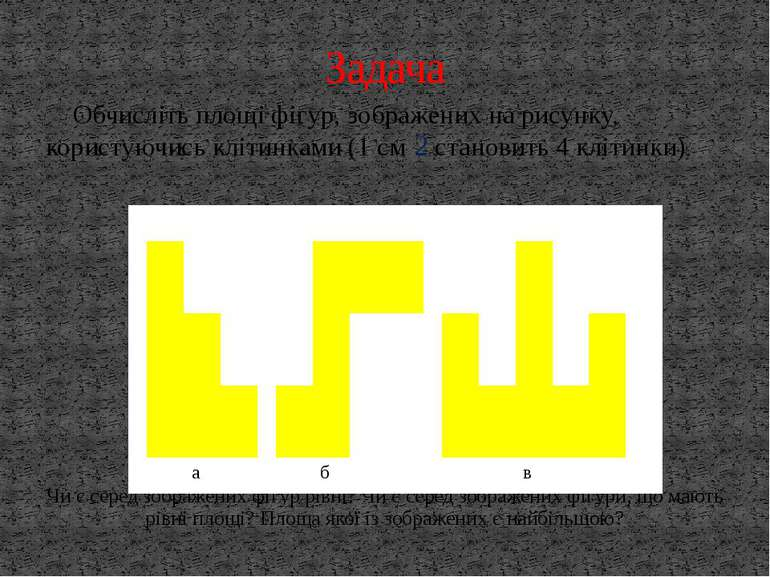 Обчисліть площі фігур, зображених на рисунку, користуючись клітинками (1 см 2...