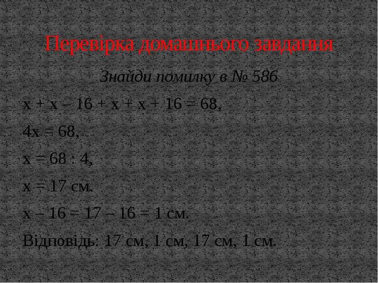 Знайди помилку в № 586 х + х – 16 + х + х + 16 = 68, 4х = 68, х = 68 : 4, х =...
