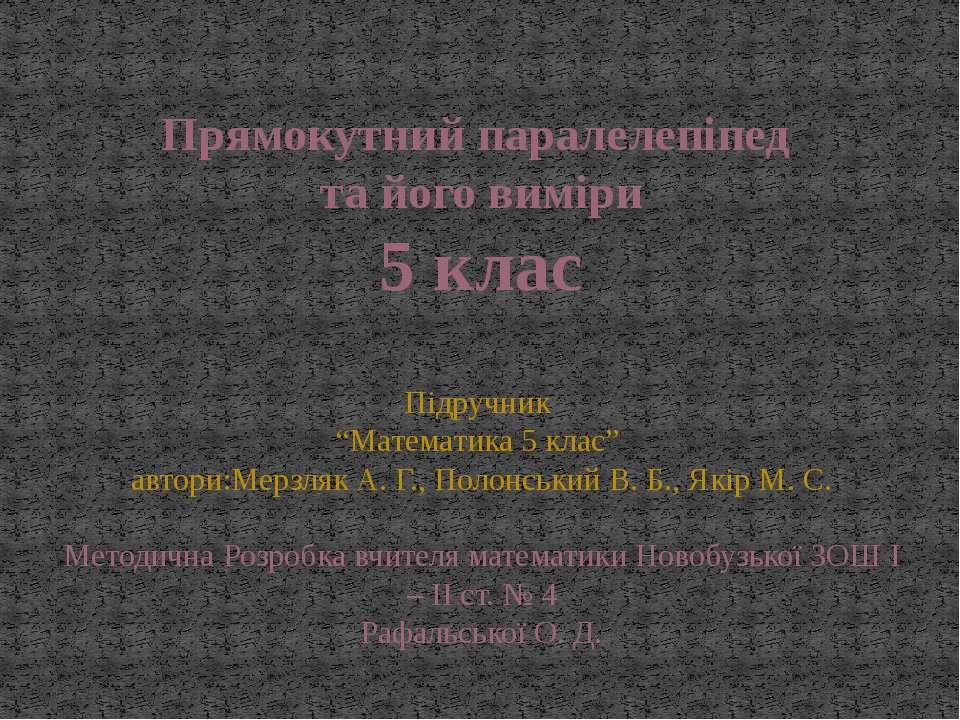 """Прямокутний паралелепіпед та його виміри 5 клас Підручник """"Математика 5 клас""""..."""