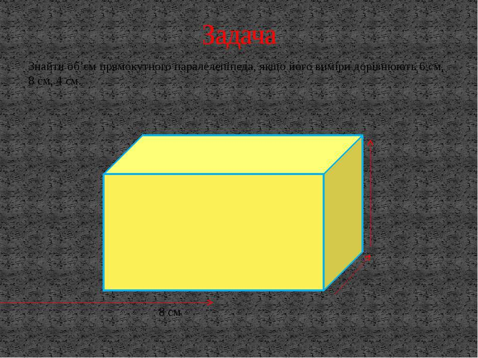 Знайти об'єм прямокутного паралелепіпеда, якщо його виміри дорівнюють 6 см, 8...