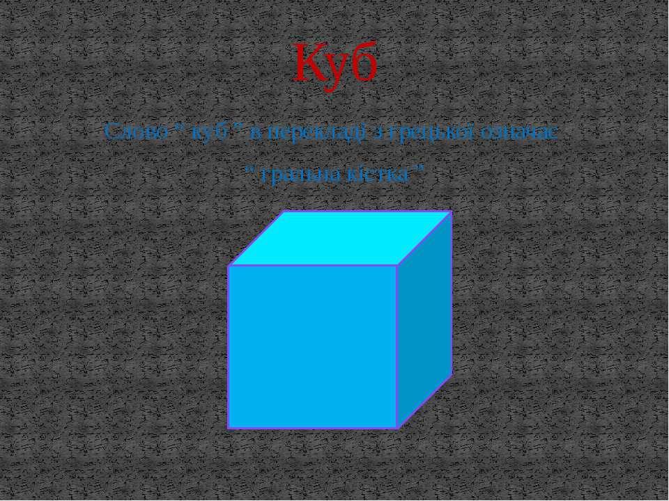 """Слово """" куб """" в перекладі з грецької означає """" гральна кістка """" Куб"""