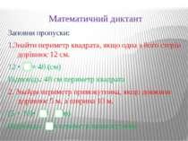 Математичний диктант Заповни пропуски: 1.Знайти периметр квадрата, якщо одна ...