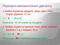 Перевірка математичного диктанту 1.Знайти периметр квадрата, якщо одна з його...