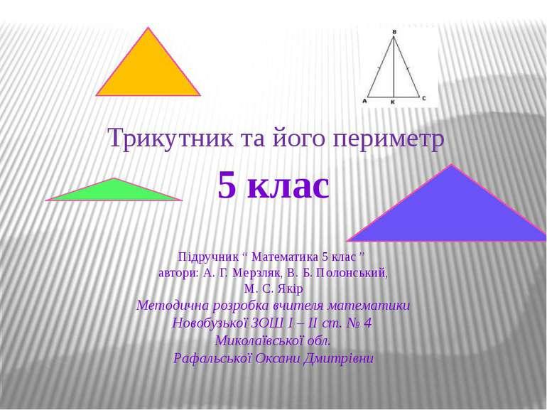 """Трикутник та його периметр 5 клас Підручник """" Математика 5 клас """" автори: А. ..."""
